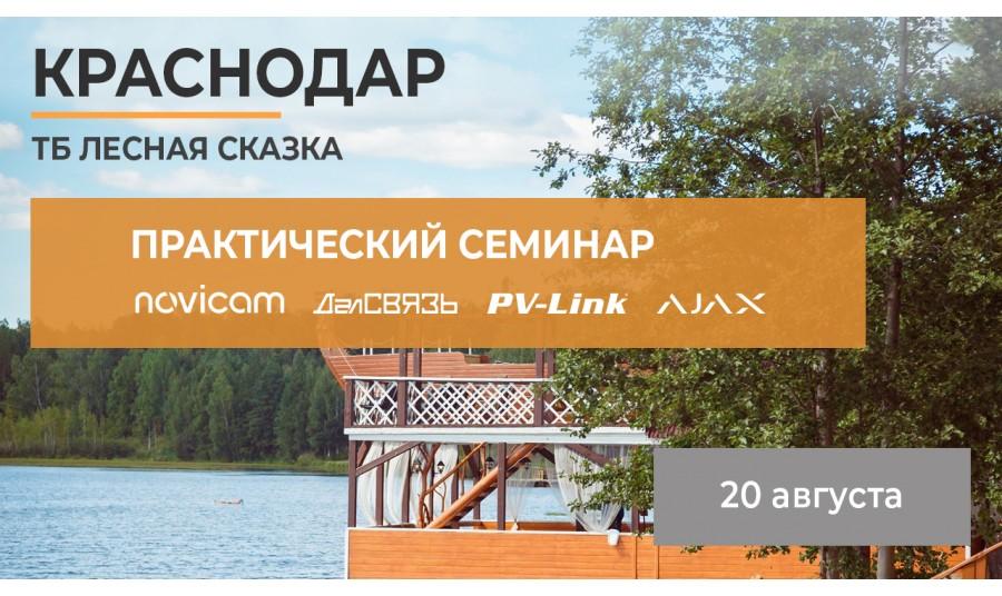Друзья, приглашаем на практический семинар в городе Краснодар!