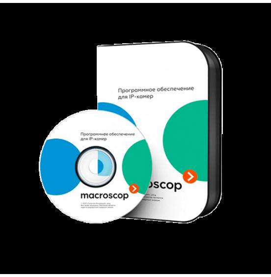 Macroscop ST - лицензия для программного обеспечения, ver. Macroscop ST
